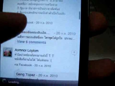 Windows Live messenger on iPhone/iPod Touch.