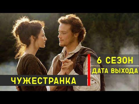 Чужестранка 3 сезон 6 серия дата выхода