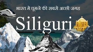 Siliguri City | Top 10 Place Visit in Siliguri | Best place in siliguri | Tourist place in siliguri