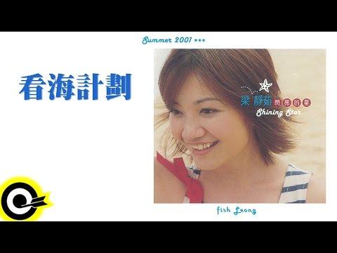 梁靜茹 Fish Leong【看海計劃 A Plan To Visit The Sea】Official Lyric Video