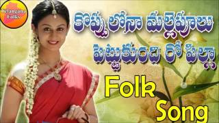 O Pillo Koppulona Malle Pulu | New Telangana Folk Songs | Janapada Songs Telugu | Telugu Folk Songs