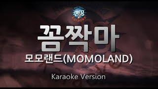 [짱가라오케/원키/노래방] 모모랜드(MOMOLAND)-꼼짝마(Freeze) [ZZang KARAOKE]