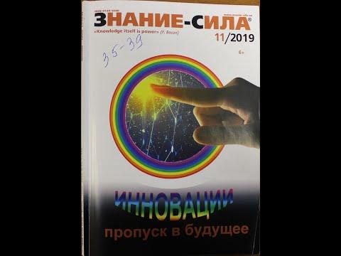 Дайджест журнала Знание-сила №11-2019. ОКБ им. профессора Светлицкого В.А.