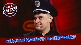 Опасные манёвры бандеровцев по территории Украины Лига Смеха 2021