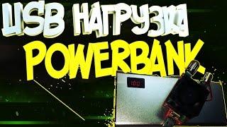 Бесплатный PowerBank 12000 + USB нагрузка 20W с охлаждением с Алиэкспресс