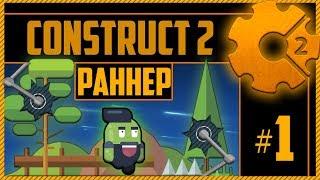 Создание простого 2D раннера в Construct 2