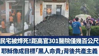 京民宅被焊死!距高官301醫院僅幾百公尺|耶穌像成目標「黑人命貴」背後共產主義|早安新唐人【2020年6月25日】|新唐人亞太電視