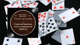 Download От уха до уха №84 - Старинные воровские песни в современной обработке 1998 Mp3 and Videos