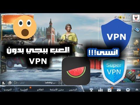 كيف تلعب ببجي بدون برامج Vpn ببجي موبايل Youtube