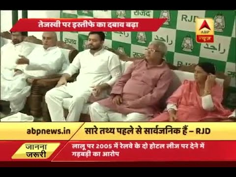 Pressure for resignation on Tejashwi increases