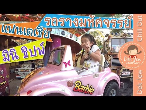 เด็กจิ๋วเล่นไวกิ้ง(มินิชิปพ์) รถรางมหัศจรรย์ ม้าหมุนแฟนเตเซีย (Global Carnival#4) [N'Prim W327]