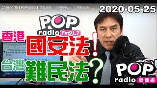 Baixar 2020-05-25【POP撞新聞】黃暐瀚談「香港國安法!台灣難民法?」