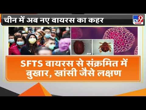 China में अब नए SFTS  Virus का कहर.. इंसान से इंसान में संक्रमण !