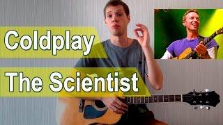 The Scientist - Coldplay (Tutorial) Как играть на гитаре, аккорды Coldplay