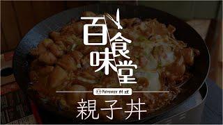 【百味食堂】 #16 防疫居家輕鬆煮的親子丼 不用出門也能享受日式料理!丨親子丼丨#好家在我在家   丨100mountain丨SP.16