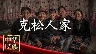 《中华民族》 20190812 克松人家| CCTV