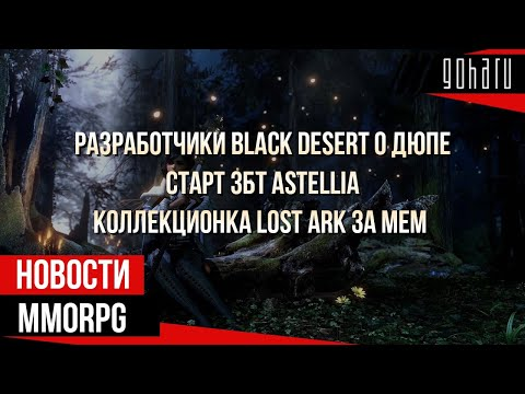 НОВОСТИ MMORPG: разработчики BLACK DESERT о дюпе, старт ЗБТ ASTELLIA, коллекционка LOST ARK за мем