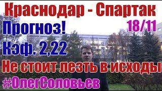 Краснодар - Спартак. Прогноз и ставка | РФПЛ