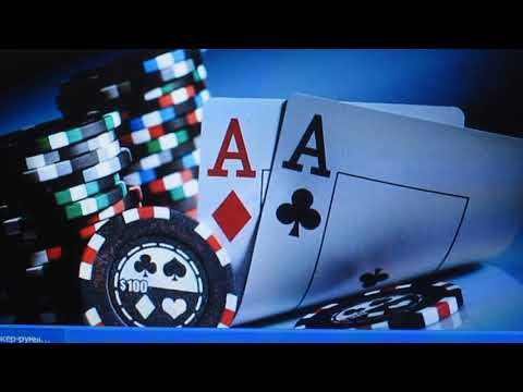 Игра в покер в интернете  Личный опыт