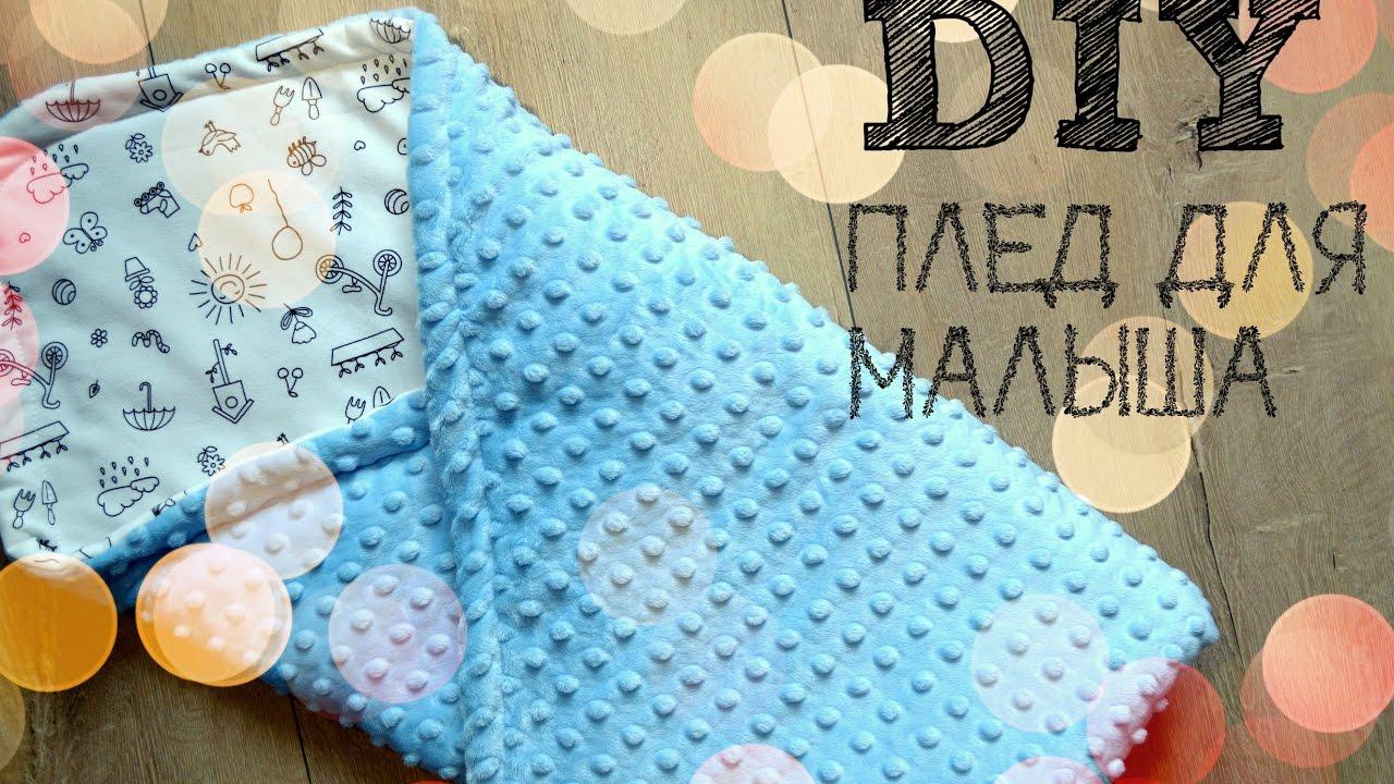Сшить плед из плюша минки для ребенка 165