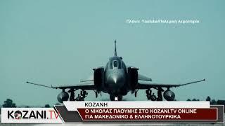 Ο Ν. Παούνης στο KOZANI.TV ONLINE