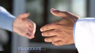 """Видео Урок 3-й Проекта """"Мир Отношений - глазами Мужчины"""""""