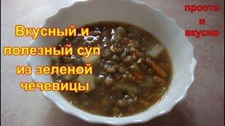 Вкусный и полезный Суп из зеленой чечевицы