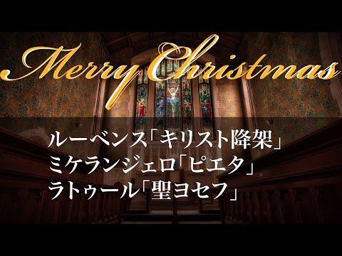 クリスマス企画その2〜キリスト教に関する作品を解説ルーベンスキリスト降架ラトゥール大工の聖ヨセフミケランジェロピエタ