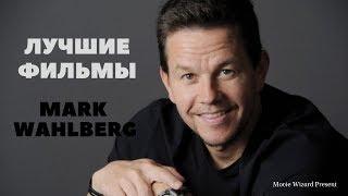 ТОП ЛУЧШИХ ФИЛЬМОВ - Марк Уолберг - Главная Роль