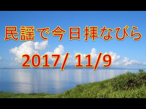【沖縄民謡】民謡で今日拝なびら 2017年11月9日放送分 ~Okinawan music radio program
