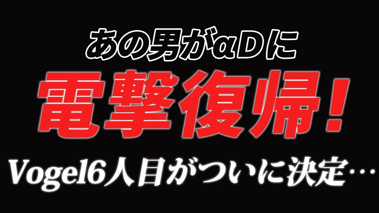 【荒野行動】αDVogel6人目の新メンバーを発表します!!