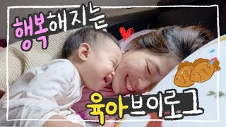 [Vlog] 행복해지는 육아 브이로그 | 11개월 아기…