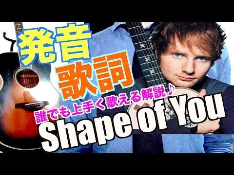 【発音&歌詞和訳】Shape of You エドシーランEd Sheeran