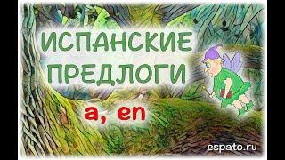 Испанский язык для начинающих Урок 8 Испанские предлоги №3 - a, en (www.espato.ru)