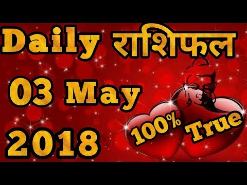 Aaj Ka Rashifal 3 May 2018 Dainik Rashifal In Hindi Today Daily Horoscope आज का राशिफल