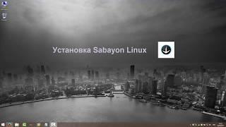 Установка Sabayon Linux