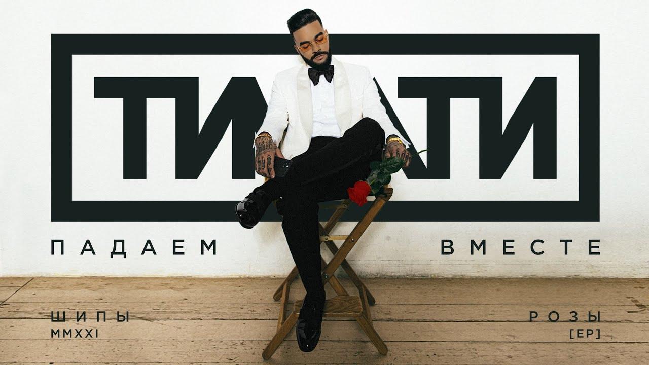 Тимати — Падаем вместе (2021)
