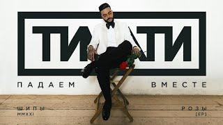 Тимати — Падаем вместе (Премьера клипа, 2021)