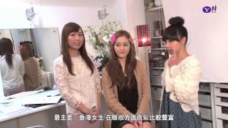 [Program] Yahoo! Girls Channel - 台式化妝 (Part 1) - Kandy Wong (糖妹)
