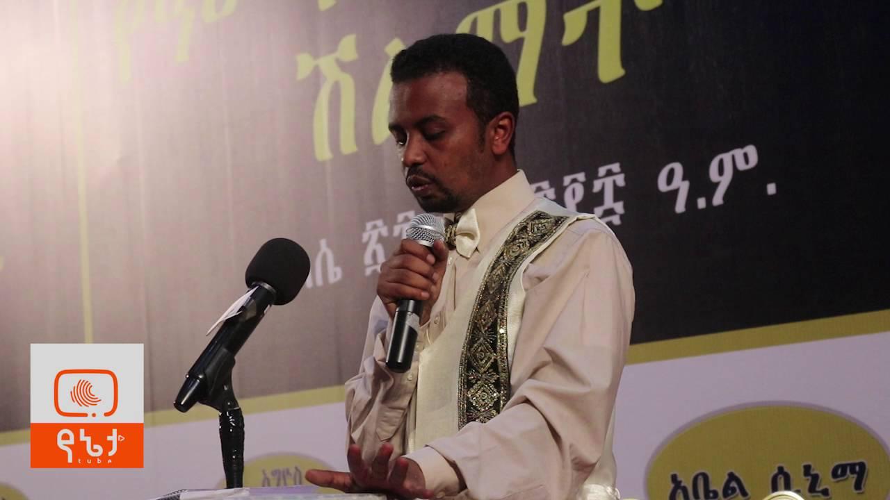 Artist Sertse Feresebehat Speech At (Ye Bego Sew)Award Ceremony