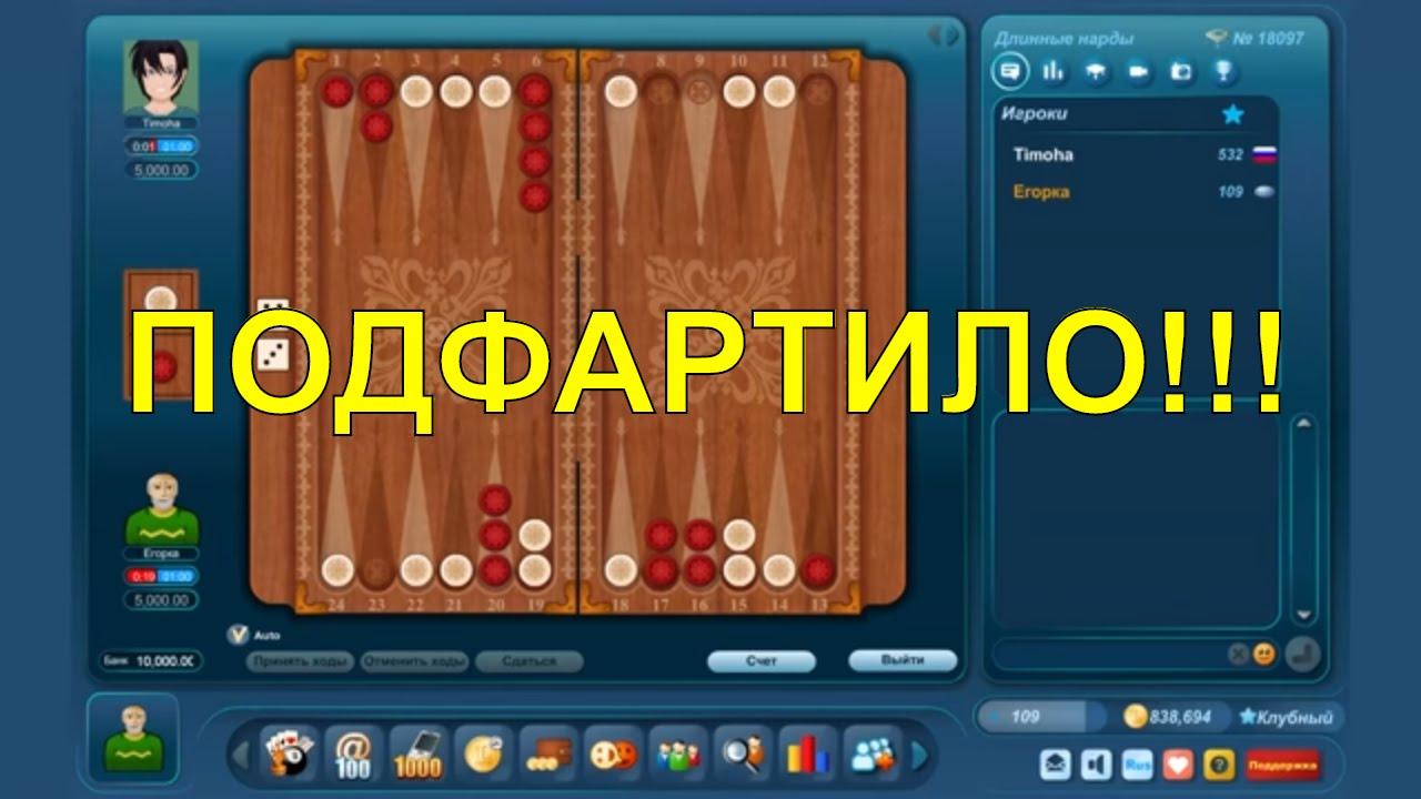 длинные нарды играть онлайн бесплатно без регистрации с компьютером