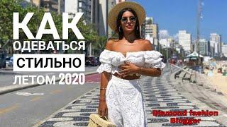 КАК СТИЛЬНО ОДЕВАТЬСЯ ЛЕТОМ 2020