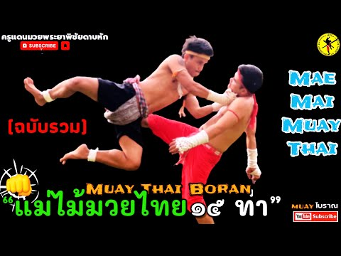 EP.35|แม่ไม้มวยไทย15 ท่า (ฉบับรวม) |Mae Mai Muay Thai|泰拳母招|ครูแดนมวยโบราณ|#มวยโบราณ