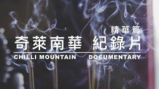 2017 5/23~5/26 台南安平+奇萊南華行為什麼這次要去台南安平? 大家對...