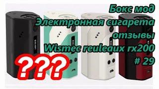 Бокс мод. Электронная сигарета отзывы. Wismec reuleaux rx200 / Electronic cigarette reviews # 29(, 2017-03-01T10:41:34.000Z)