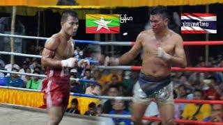 Thai - Myanmar fight - ၿမန္မာ - ထိုင္း လိက္ေဝွ႔