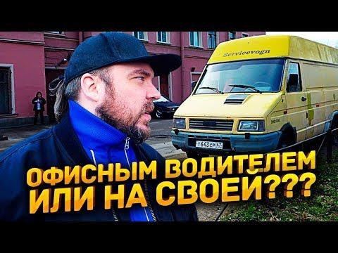 Работа офисным водителем или на своей машине в ТАКСИ / ТИХИЙ