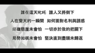 A Righteous Choice Lyrics Hu Hongjun TVB TV Series [Legal and Political Strongman] Ending Song