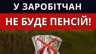 видео Польська пенсія для українців: гарантії та умови отримання