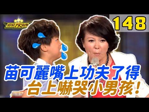 【超級夜總會】苗可麗嘴上功夫了得,台上嚇哭小男孩!#148